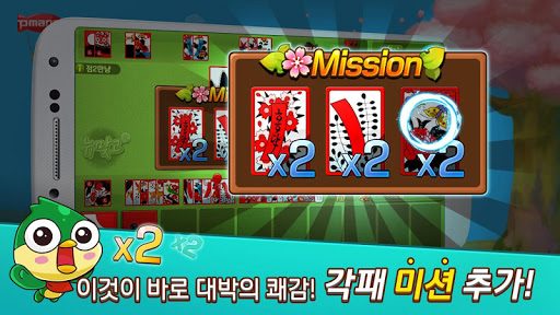 Pmang Gostop for kakao 72.1 screenshots 18