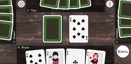 Как играть в карты тянуть душу игровые автоматы kong