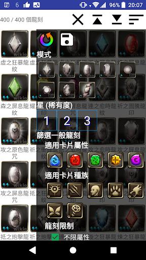 MyTosWiki - Mathematician of Tower of Saviors 1.0.0.97 screenshots 4