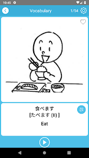 JLPT N4 & N5 Vocabulary - Play To Learn & Testing