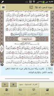 Ayat - Al Quran 2.10.1 Screenshots 7