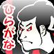 Japanese HIRAGANA Free - Androidアプリ
