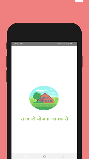PM Awas Yojana 2020 (Sarkari Ghar) 2.0 Screenshots 1