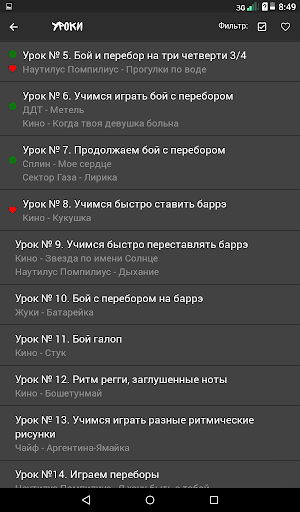 u0413u0438u0442u0430u0440u0430 u0441 u043du0443u043bu044f  Screenshots 14