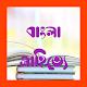 বাংলা সাহিত্য para PC Windows