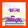 বাংলা সাহিত্য app apk icon