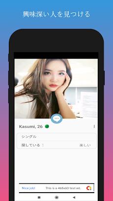 日本デートアプリと日本語チャット無料のおすすめ画像5
