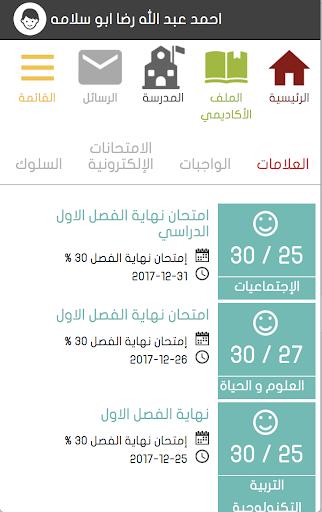 eschool palestine 1.0.0 Screenshots 3