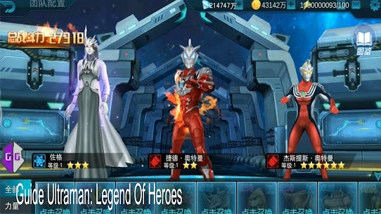 Baixar Ultraman Legend of Heroes APK 1.1.5 – {Versão atualizada} 4