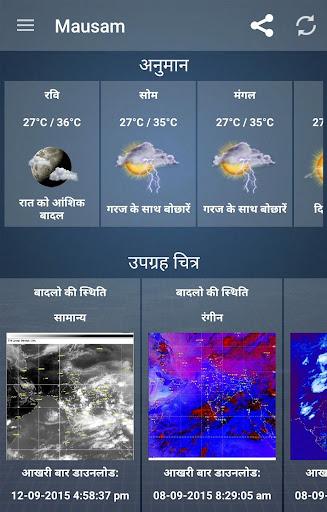 Mausam - Indian Weather App  Screenshots 6