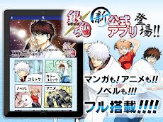 銀魂公式アプリ - コミックもアニメもノベルも全部楽しめるってマジかァァァ!のおすすめ画像5