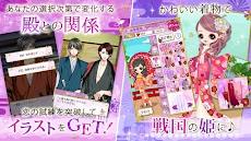天下統一恋の乱 Love Ballad  恋愛ゲームで戦国武将と胸キュンのおすすめ画像5