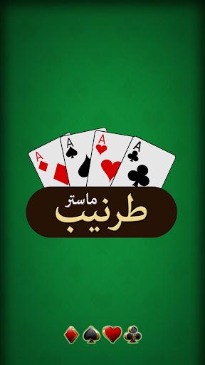 Tarneeb Master - Offline Tarneeb Card Game 1.0.4 Screenshots 6