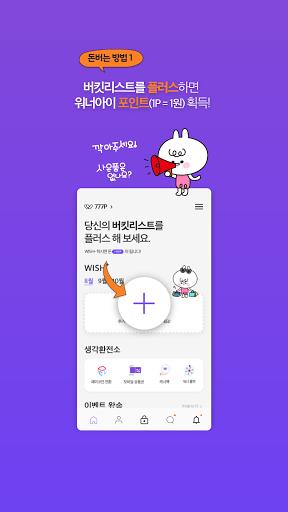 워너아이 - 앱테크의 혁신, 생각을 돈으로 바꾸다. 대한민국 생각환전소. screenshots 1