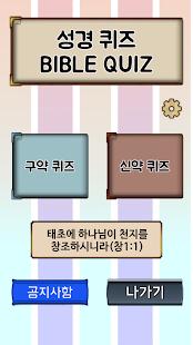 성경퀴즈 0.9.22 screenshots 1