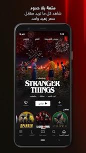 تحميل نتفلکس Netflix مهكر 2022 للاندرويد [احدث اصدار] 1