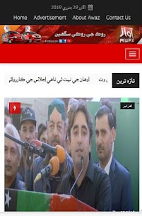 Awaz TV On Pc | How To Download (Windows 7, 8, 10 And Mac) 2