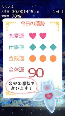 しあわせのクリオネ育成ゲームのおすすめ画像3