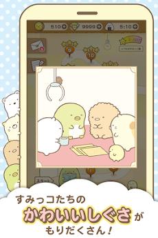 すみっコぐらし 〜パズルをするんです〜のおすすめ画像5