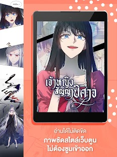 WeComics TH: Webtoon Screenshot