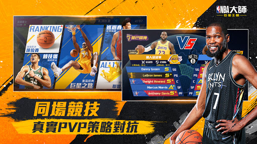 NBAu5927u5e2b Mobile - Carmelo Anthonyu91cdu78c5u4ee3u8a00  screenshots 6