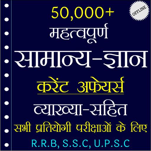 50000+ GK Question In Hindi - Offline Apkfinish screenshots 1