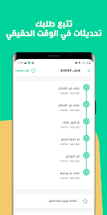 Yummy: Order Food Online from Palestine 5.0.4 APK screenshots 6