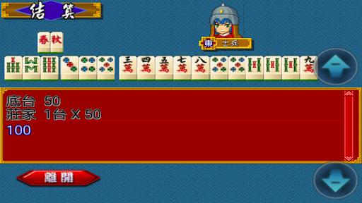 Three Kingdoms Mahjong 16  screenshots 9
