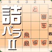 詰将棋パラダイス2