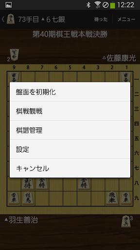 Japanese Chess (Shogi) Board  screenshots 5