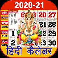 2021 - 2020 Hindu Calendar   हिंदी कैलेंडर पंचांग