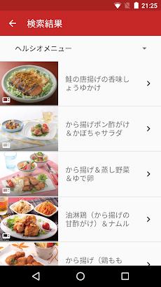 おすすめ料理レシピが毎日届く! COCORO KITCHENのおすすめ画像5