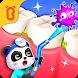 ベイビーパンダ:歯医者さんのケア - Androidアプリ