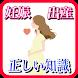 妊娠・出産 クイズゲームアプリで身につける正しい知識 無料 - Androidアプリ