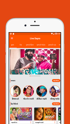 live dayro - gujarati videos, bhajan and santvani screenshot 2