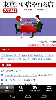 東京いい店やれる店のおすすめ画像2