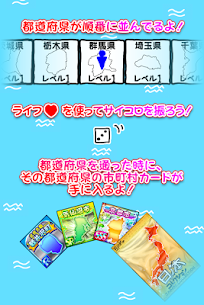 にほんめぐり すごろくで都道府県区市町村カード収集  Apps For Pc (Download On Windows 7/8/10/ And Mac) 2