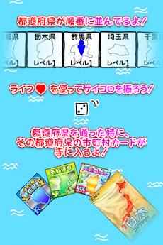 にほんめぐり -すごろくで都道府県区市町村カード収集-のおすすめ画像2