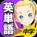 中学英語 :: 英単語1200 - Androidアプリ