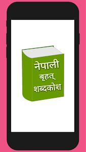 नेपाली शब्दकोश Nepali Shabdakosh-Nepali Dictionary 1.3