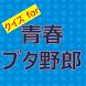 クイズfor青春ブタ野郎 暇つぶしアニメ漫画無料ゲームアプリ - Androidアプリ