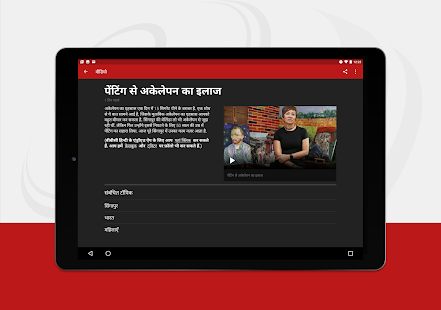 BBC News Hindi - Latest and Breaking News App 5.15.0 Screenshots 9