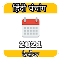 Hindi Calendar 2021  हिंदी कैलेंडर 2021  पंचांग