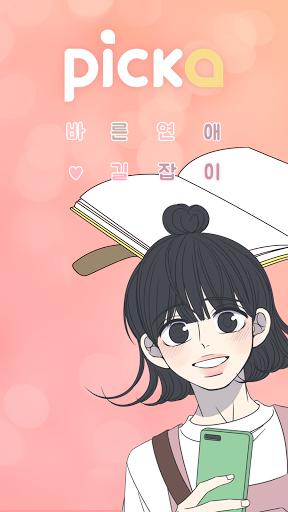 피카 : 바른연애 길잡이 1.9.19 screenshots 1