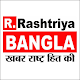 R Bangla para PC Windows