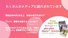 いきなりデート 婚活・恋活マッチングアプリ-登録無料でお見合いができる恋活・婚活アプリのおすすめ画像3
