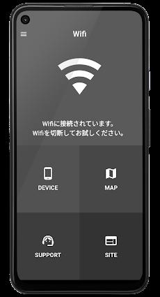 モバイル回線チェッカー 楽天回線エリアの接続確認に便利のおすすめ画像2