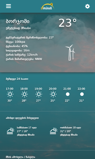 Amindi.ge - Weather forecast  Screenshots 1