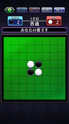 ゲームバラエティーリバーシのおすすめ画像1