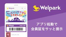 ウェルパーク会員アプリのおすすめ画像1